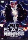 S.A.S. 英国特殊部隊 ブレイクアウト [DVD]