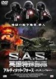 S.A.S.英国特殊部隊 アルティメット・フォース -チェチェン・ウォー- [DVD]