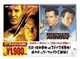 エネミー・ライン〈特別編〉/ブロークン・アロー [DVD]