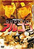 アルゴン [DVD]